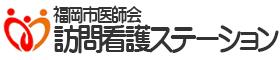 福岡市医師会訪問看護ステーション
