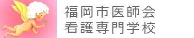 福岡市医師会看護専門学校