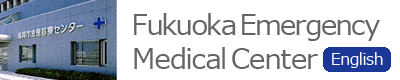 FukuokaEmergencyMedicalCenter