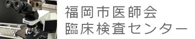 福岡市医師会臨床検査センター