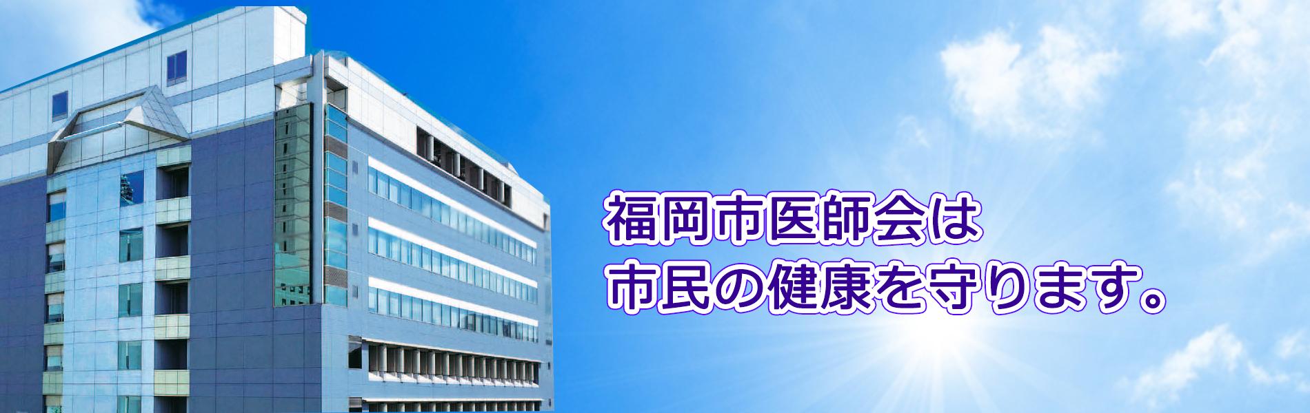 福岡市医師会